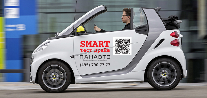 Smart Fortwo!